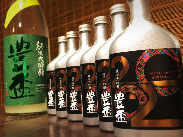 豊盃 新商品 と 記念限定酒